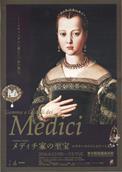 Medici_Teien_1604 001