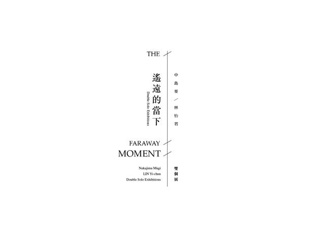 遙遠的當下_廣告稿中島麦nakajimamugiMuMu Gallery : 木木藝術2015_Logotype