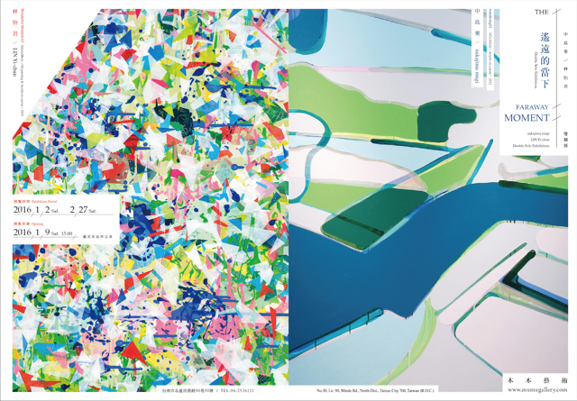 遙遠的當下_廣告稿中島麦nakajimamugiMuMu Gallery : 木木藝術2015