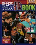 新日本プロレス技BOOK表紙