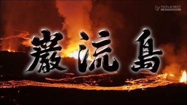 巌流島第2回公開検証1