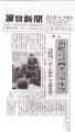 H280331房日新聞