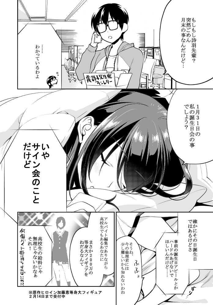 恋メト(2016誕生日関連)0002