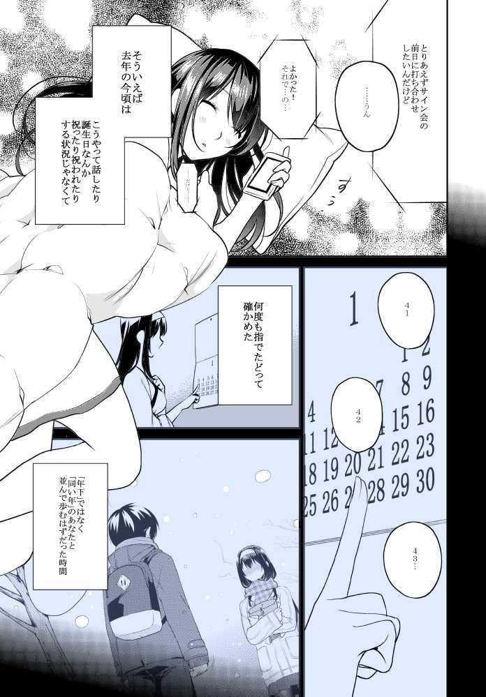 恋メト(2016誕生日関連)0003