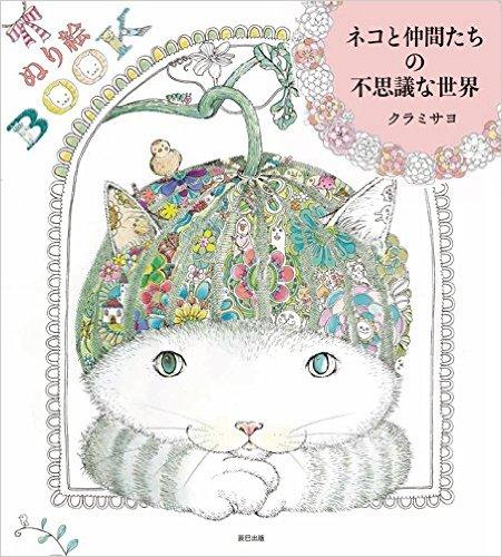 ぬり絵BOOK ネコと仲間たちの不思議な世界