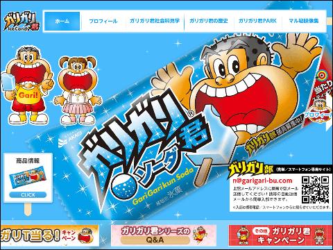 ガリガリ君 25年ぶりに値上げ 60円→70円へ