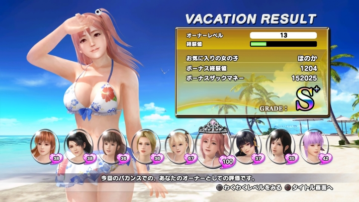 DEAD OR ALIVE Xtreme 3 Fortune_20160327162641