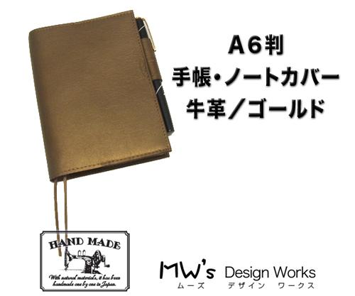 A6ノートカバー/牛/ゴールド01