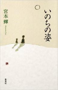 inochi-sugata.jpg