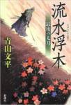 ryusuihuboku-s.jpg