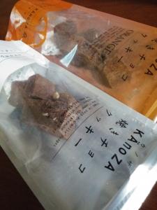 焼きチョコクッキー【KAnoZA・カノザ】