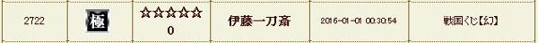 10_伊藤01