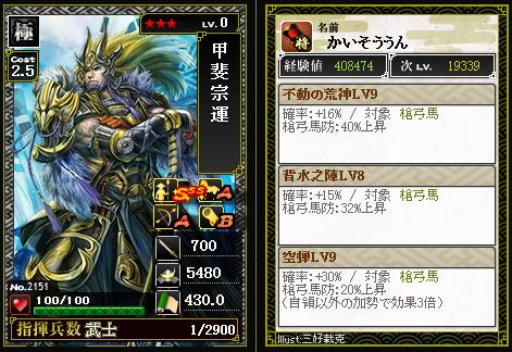 部隊編成 - 戦国IXA20160301111222