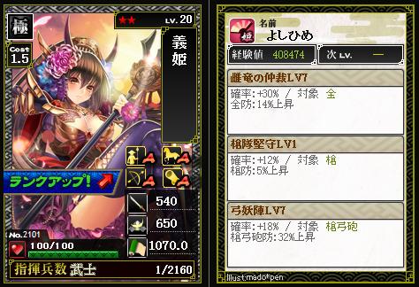 部隊編成 - 戦国IXA20160301111247