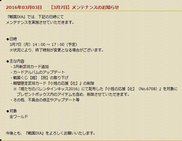 戦国IXA(イクサ)公式サイト - オンライン戦国体感ゲーム - お知らせ20160303173544