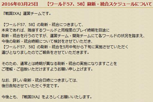 20160329112703戦国IXA(イクサ)公式サイト - オンライン戦国体感ゲーム - お知らせ