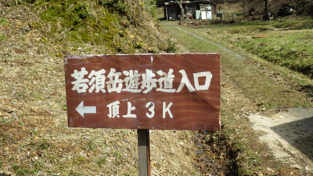 1227登山口
