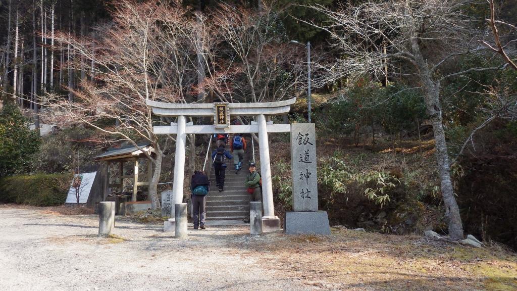 1048飯道山登山口
