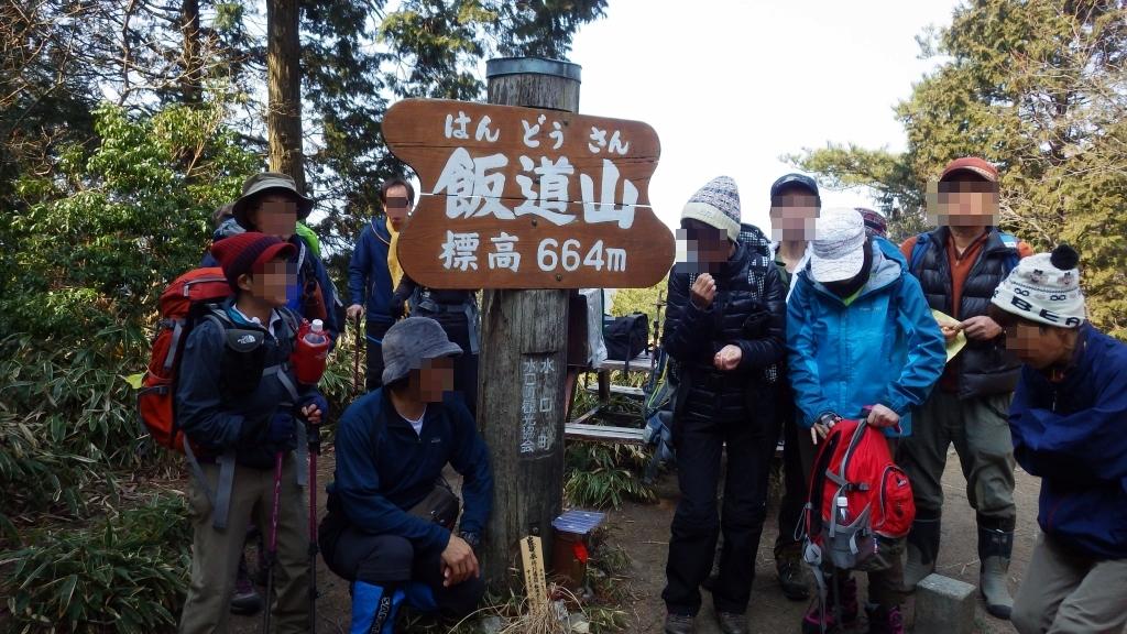 1308飯道山頂上2