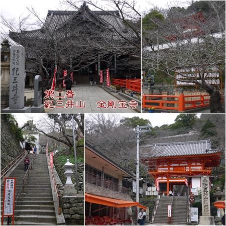 20160306紀三井寺