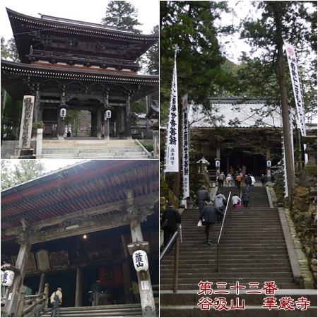 33番華厳寺-1