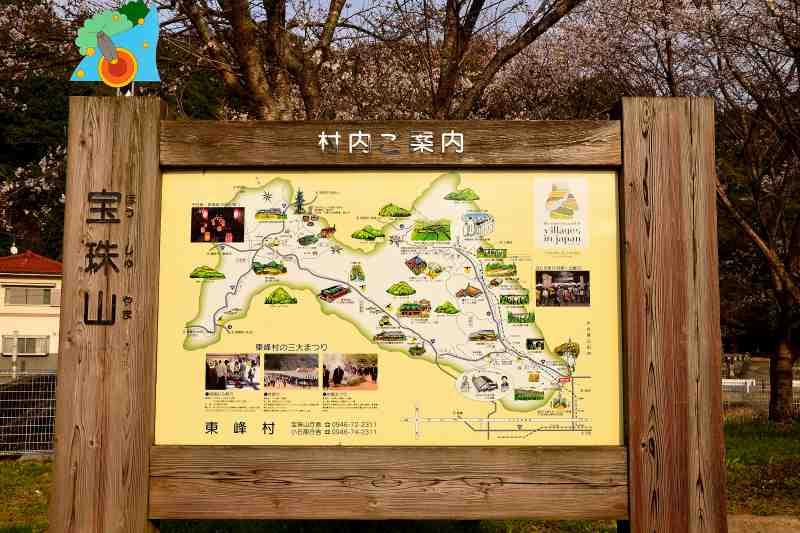 宝珠山 (4)