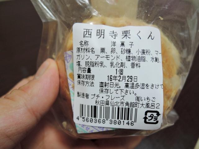 西明寺栗201601002