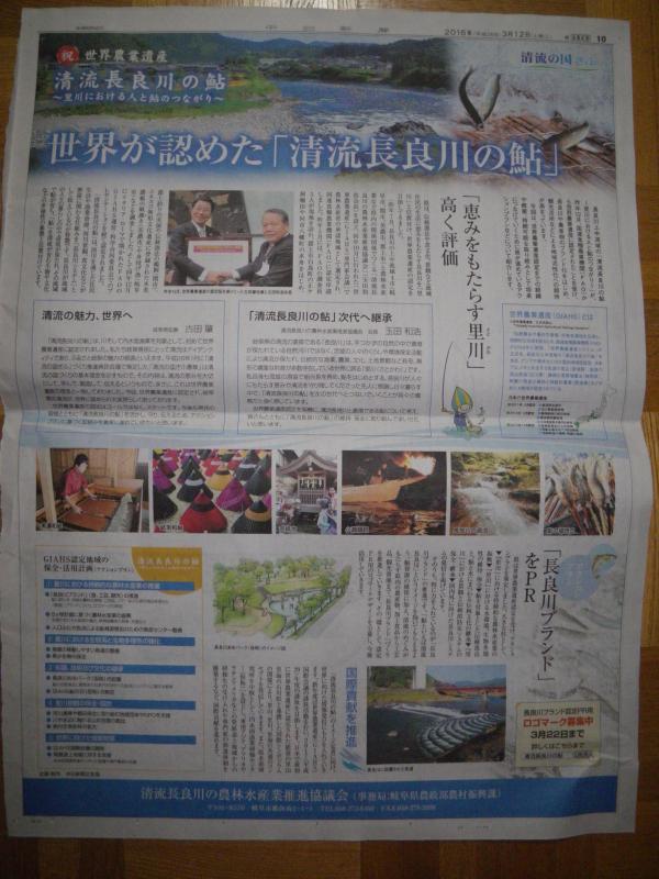 岐阜県の新聞広告