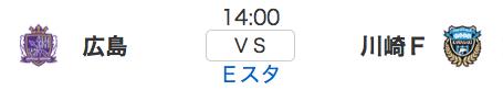 227広島川崎