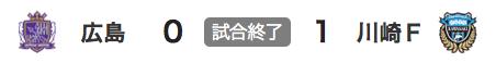 227広島0-1川崎