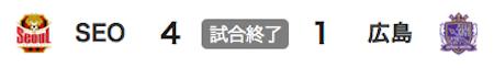 301ソウル4-1広島