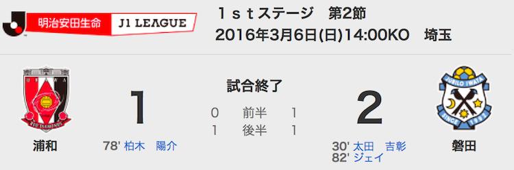 306浦和1-3磐田