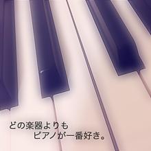 piano好き