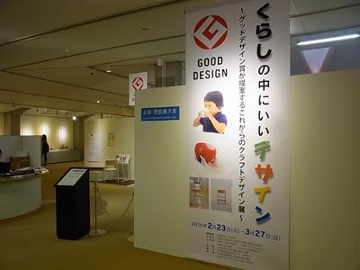 デザインセミナー