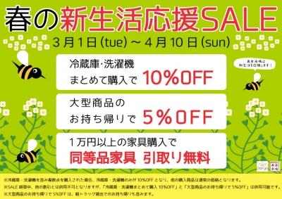 16_2春の新生活応援SALE