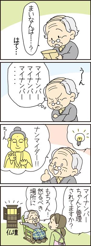 新吉じいちゃん45