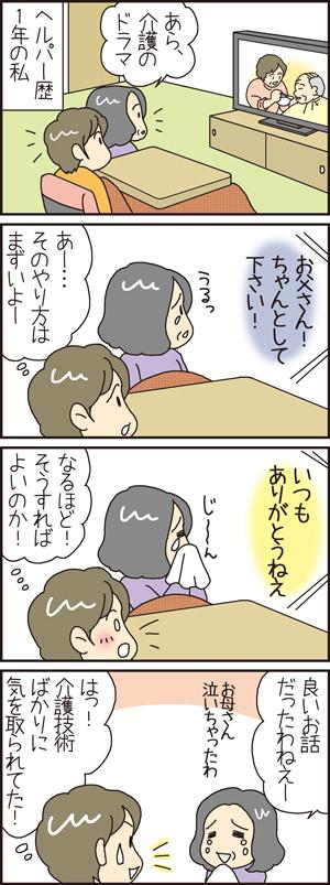 新吉じいちゃん46