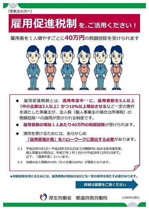 20151229雇用促進税制koyousokushinzei_01_leaf-1