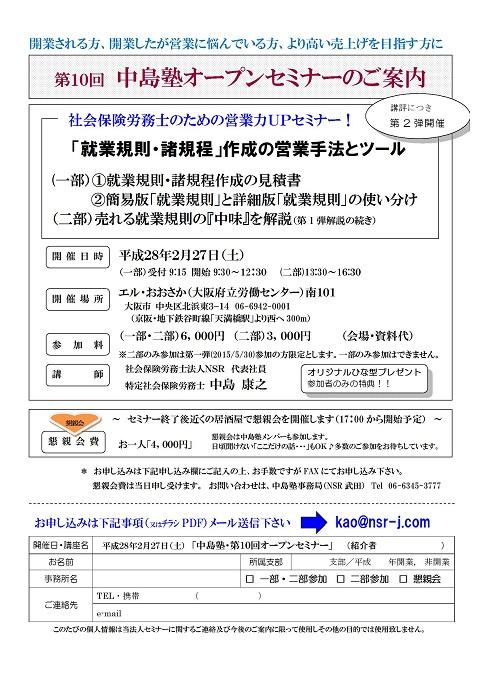 【ご案内】 第10回中島塾オープンセミナー 20160227