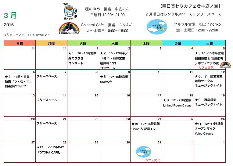 201603_カレンダー