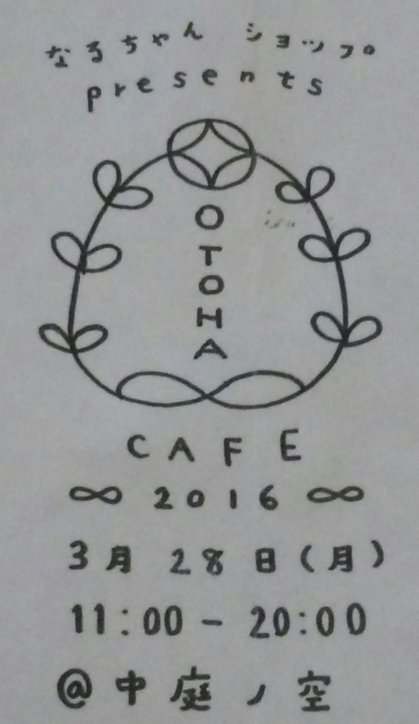 20160328_OTOHACAFE02.jpg