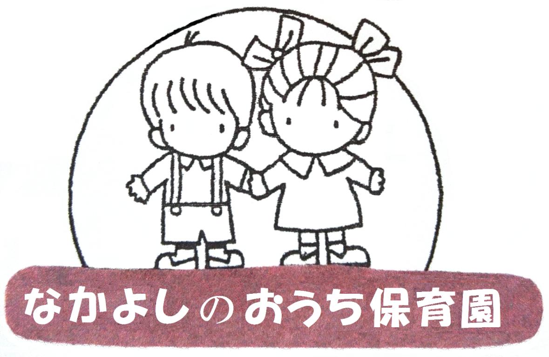 hoikuen_logo.png