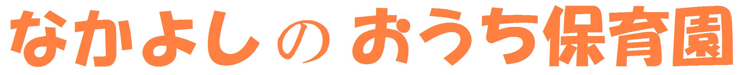 hoikuen_moji.png