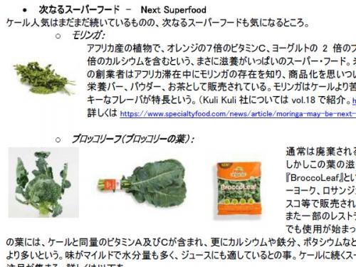 kale-trend.jpg