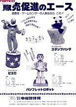 アンドロイドピエロ・スタンプパンダ・パンフレットロボット