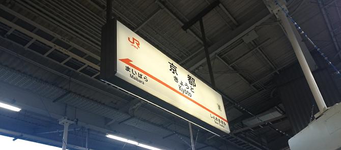 160116kyoutoeki.jpg