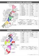 町人数と支援団体(新潟・長野)