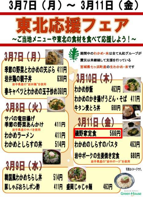 社員食堂イベントメニュー20160307-0311_2