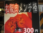 伊勢おかげ2015-05
