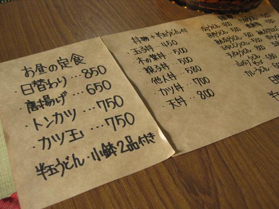 お食事処・為ちゃん06